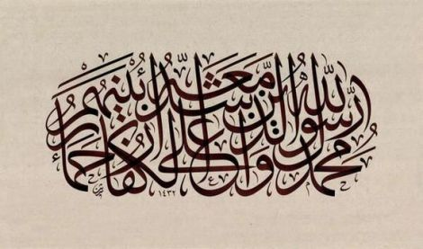 Muslim-Islam-Calligraphy-Arab-Culture-Words-Queto-Motto-Poster-Wall-Decor-Sticker